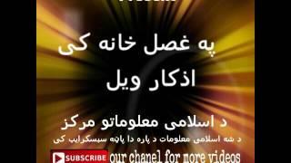 Pa ghusal khana ki azkaar wayal.alhaj molvie deobandi pashto islamic bayan