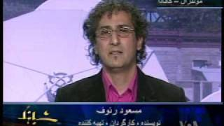 Masoud Raouf interview with VOA - Part 01 of 02