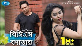 BCS Cadre | বিসিএস  ক্যাডার | Shajju | Vaabna | Rtv Drama Special