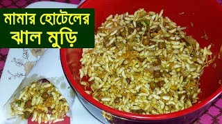 Jhal Muri - How to Make Jhal Muri Recipe at Home