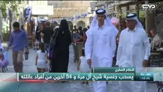 أخبار الإمارات – النظام القطري يسحب جنسية شيخ آل مرة و 54 آخرين من أفراد عائلته