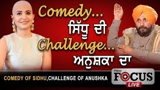 Prime Focus #196_Gurpreet Sandhawalia-Comedy Of Sidhu ,Challenge of Anushka