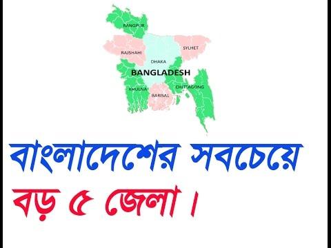 5 Biggest Districts Of Bangladesh Top 5 Zila of Bangladesh