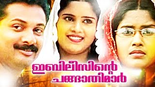 Malayalam Home Cinema   Ibileesinte Changathimar   Malayalam Teli Film Full Movie 2015