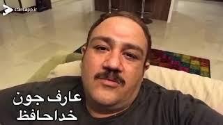 پیام مهران غفوریان بمناسبت درگذشت عارف لرستانی