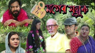 Bangla Natok Moger Mulluk EP 123 || Bangla comedy Natok 2018 || New Bangla Natok 2018