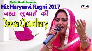 जात लुगाई की || Supper hit Haryanvi Ragni 2017 || Deepa Choudhary || Keshu Music