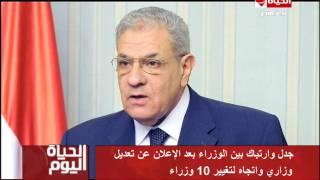 """الحياة اليوم - تقرير .. """" جدل وارتباك بين الوزراء بعد الاعلان عن تعديل وزاري واتجاه لتغيير 10 وزراء"""""""