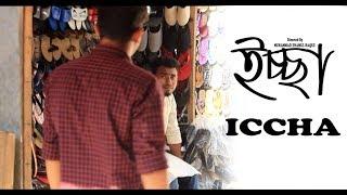 Iccha (ইচ্ছা) | Bengali Short Film 2017 | Muhammad Enamul Haque