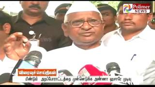 Anna Hazare decides to stage another Lok Pal Protest   Polimer News