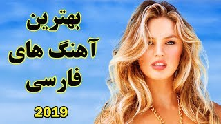 Persian Music Mix | Iranian Song 2019 |آهنگ جدید ایرانی شاد و عاشقانه