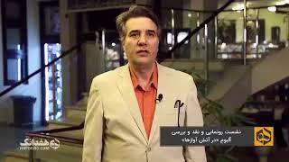 """رونمايي از """"در آتش آوازها"""" اثر جديد نويد دهقان و حميدرضا نوربخش"""