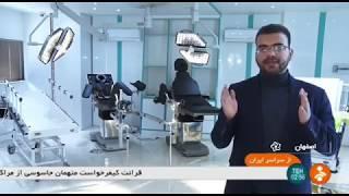 Iran made Medical equipment & devices manufacturer, Isfahan توليدكننده تجهيزات و دستگاه هاي پزشكي