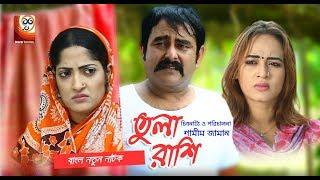 Tola Rashi | তুলা রাশি | Bangla Natok | Shamim Zaman & Ahona | Sharat Telefilm