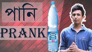 Bangla New Funny Video।। পানি Prank IN PARK।।Fun Videos 2017 | Search Light Entertainment.।।