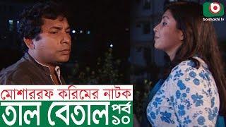 Bangla Comedy Natok | Tal Betal | EP 10 | Mosharraf Karim, Hillol, Jenny, Mim
