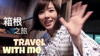 Heidi Vlog #9 日本之旅 箱根遊 ♨️