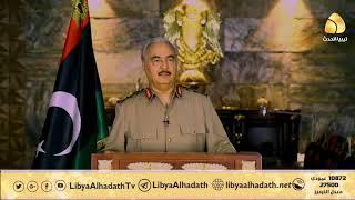 حصري | كلمة #القائد_العام للقوات المسلحة حول مدينة #درنة
