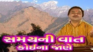 Hemant Chauhan Bhajan 2016   Samay Ni Vat Koi Na Jane   Nonstop   New Gujarati Bhajan   HD VIDEO