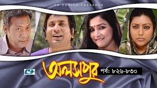 Aloshpur | Episode 826-830 | Fazlur Rahman Babu | Mousumi Hamid | A Kha Ma Hasan