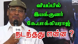Director K Bhagyaraj Praises Dhuruvangal Pathinaaru Movie Team| Rahman | Director Karthik