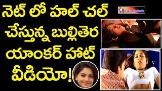 Tv Anchor Karuna Hot Video Viral in Social Media || టీవీ యాంకర్ కరుణ హాట్ వీడియో || Top Telugu Media