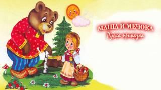 МАША И МЕЧОКА   Руска приказка