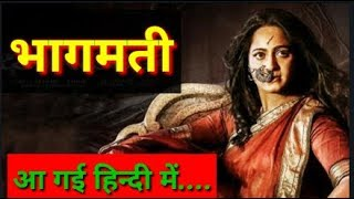 Bhaagamathie South Hindi Dubbed Full Movie Confirm Related News