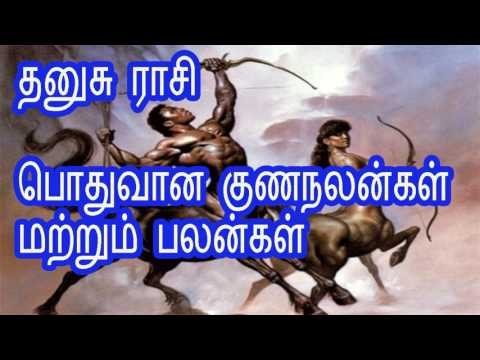 Xxx Mp4 தனுசு ராசி பொதுவான குணநலன்கள் மற்றும் பலன்கள் Dhanusu Rasi Characteristics In Tamil 3gp Sex