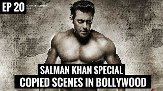 EP-20 | Copied scenes of Bollywood movies | Copied Scenes from Hollywood | Salman Khan Special