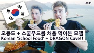 여수VLOG 2편! 오동도 + 스쿨푸드를 처음 먹어본 미국 모델의 반응! (341/365) Yeosu Pt.2! Korean 'School Food' + DRAGON Cave!!