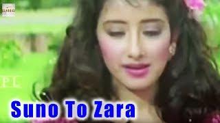 Suno To Zara   Video Song   Insaniyat ke Devta (1993)   Vinod Khanna   Rajnikanth