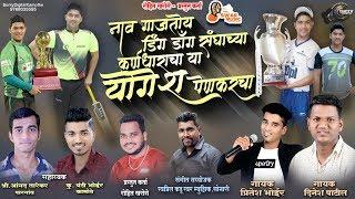 Naav Gajatay Yogesh Penkar Dadacha | Pritesh Bhoir, Dinesh Patil | Marathi New Song 2019