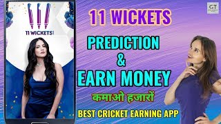 (11 WICKETS) PREDICT AND EARN UNLIMITED MONEY
