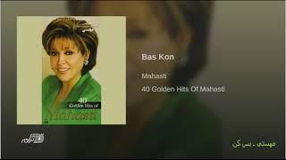 Mahasti-Bas Kon فتانه ـ بس کن