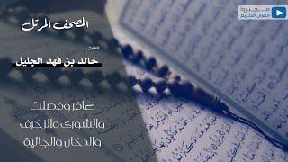 سور غافر وفصلت والشورى والزخرف والدخان والجاثية للقارئ | خالد الجليل