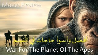 فيلم War For The Planet Of The Apes-  مراجعة فيلم The Reviewer