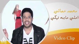 Mohamed Hamaki - A7la 7aga Feki | محمد حماقى - احلى حاجة فيكى