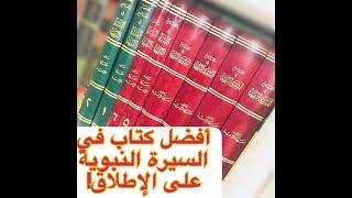 أفضل ما كتب في السيرةالنبوية على الإطلاق! كتاب: الجامع في السيرة النبوية لسميرة الزايد