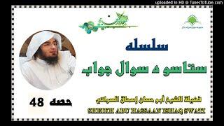 sheikh abu hassaan swati pashto bayan -  سوال او جواب - حصه 48