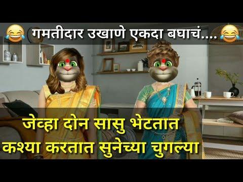Xxx Mp4 😂 देशमुखबाई Vs पवारबाई Funny Ukhane 😂 Marathi Chavat Ukhane Marathi Comedy Talking Tom Marathi 3gp Sex