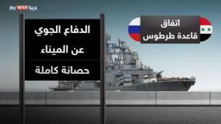 اتفاق روسي سوري بشأن قاعدة طرطوس
