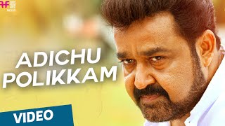 Adichu Polikkam Official Full Video Song - Peruchazhi