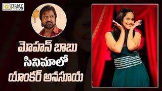 Anasuya to act with Mohan Babu Movie - Filmyfocus.com