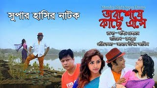 Bangla Natok 2017 Obosheshe Kache Ese