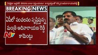 Minister Adinarayana Reddy Comments Create Sensation in AP || NTV
