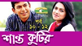 Shanto Kutir | Drama Serial | Epi 10 - 12 | ft Chanchal Chowdhury, Tisha, Fazlur Rahman Babu
