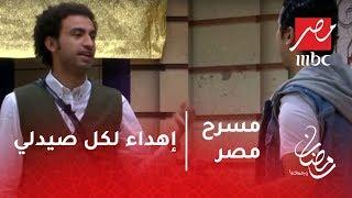 """مسرح مصر - إهداء لكل صيدلي سوق لنفسك بأغنية """"الصيدلية فين .. الصيدلية أهي"""""""