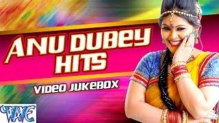 अनु दुबे हिट्स || Anu Dubey Hits || Video Jukebox || Bhojpuri Hot Songs 2015 new