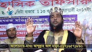 Bangla waz  mawlana Abdullah Al mamun